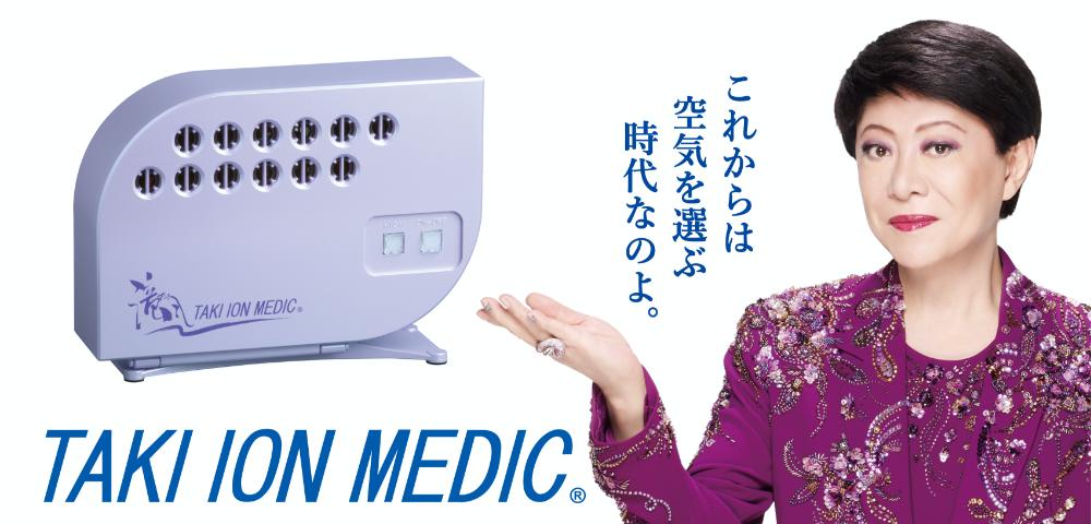 TAKI ION MEDIC 公式イメージキャラクター 美川憲一さん
